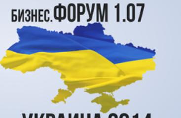 Бизнес форум «Украина 2014. Стратегическое видение: возможности и вызовы»