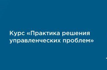 Курс «Практика решения управленческих проблем»