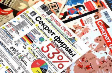 ЛИНК вошел в TOP-5 рейтинга «Секрета Фирмы»