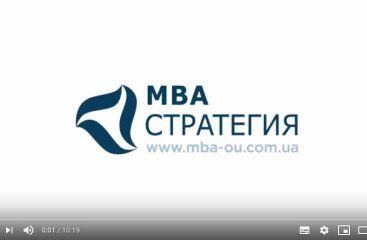 Видео интервью тьюторов программы МВА «Стратегия»