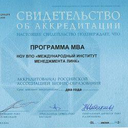 Аккредитация программы МВА «Стратегия» Российской Ассоциацией Бизнес-Образования