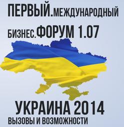"Бизнес форум ""Украина 2014"
