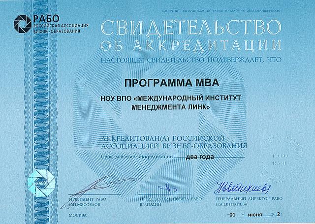 Аккредитация программы МВА