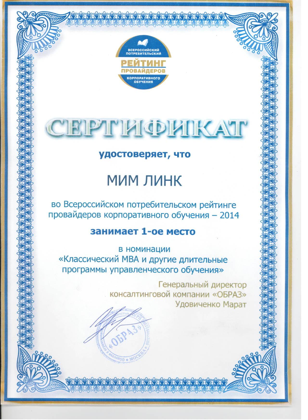МИМ ЛИНК на первом месте во Всероссийском потребительском рейтинге!