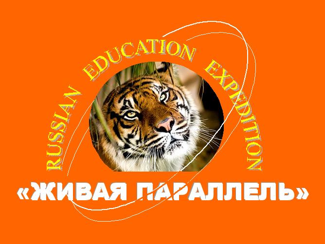 """VI образовательная экспедиция """"Живая параллель"""""""